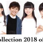 奈良キッズコレクション2018オフィシャルモデル
